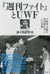 プロレス激活字シリーズvol.2 『週刊ファイト』とUWF 大阪発・奇跡の専門紙が追った「Uの実像」-電子書籍