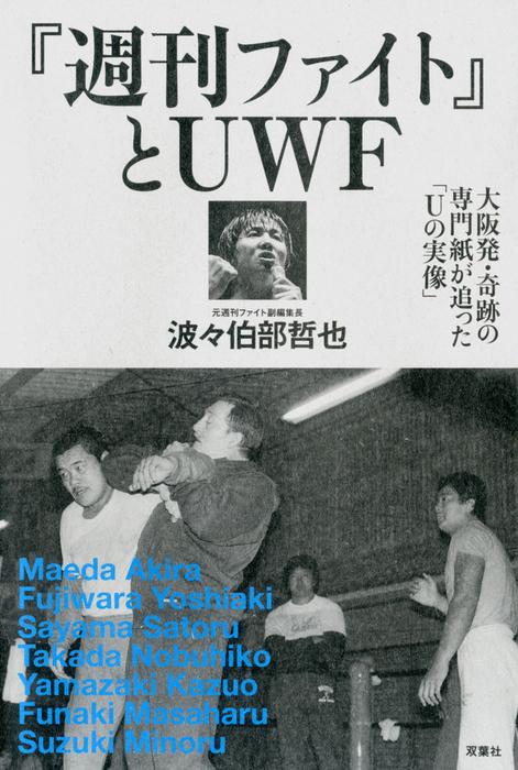 プロレス激活字シリーズvol.2 『週刊ファイト』とUWF 大阪発・奇跡の専門紙が追った「Uの実像」拡大写真