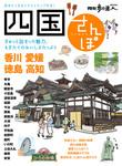 四国さんぽ-電子書籍