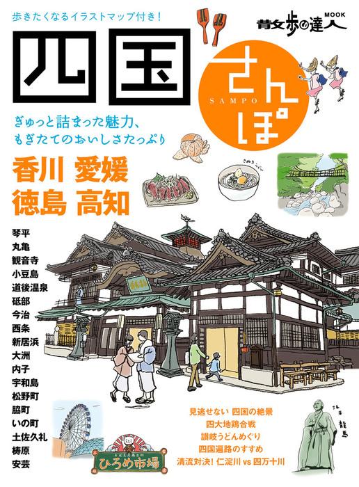 四国さんぽ-電子書籍-拡大画像