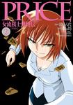 PRICE 女流棋士飛翔伝(2)-電子書籍