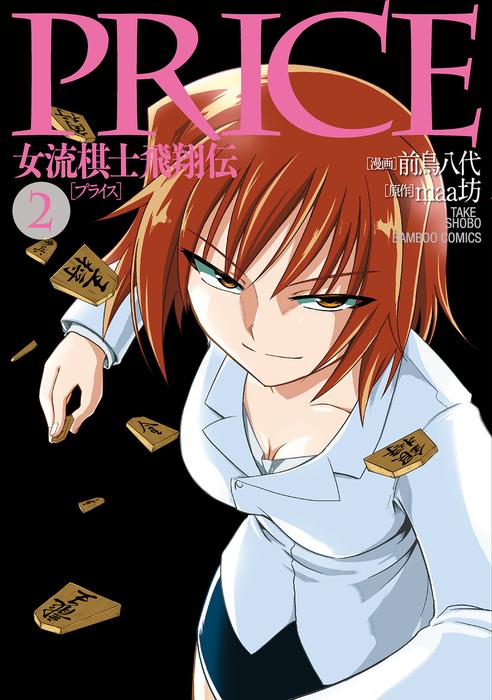 PRICE 女流棋士飛翔伝(2)-電子書籍-拡大画像