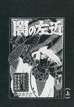 闇の左近 (上)-電子書籍