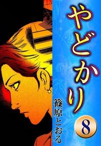 やどかり (8) 海鳴り-電子書籍