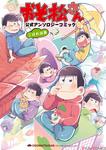 おそ松さん 公式アンソロジーコミック こぼれ話集-電子書籍