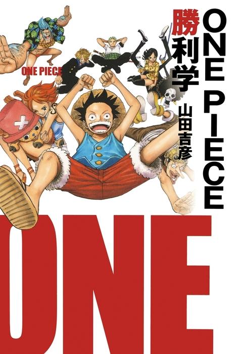 ONE PIECE勝利学(集英社インターナショナル)-電子書籍-拡大画像