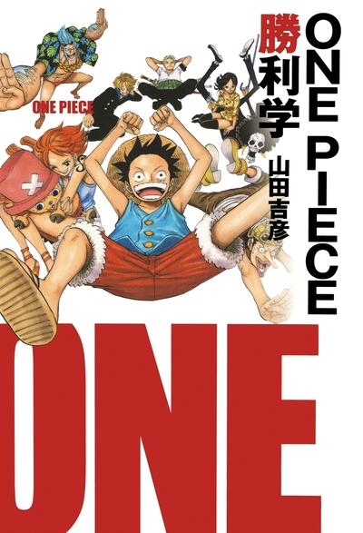 ONE PIECE勝利学(集英社インターナショナル)-電子書籍