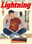 Lightning 2016年6月号 Vol.266-電子書籍