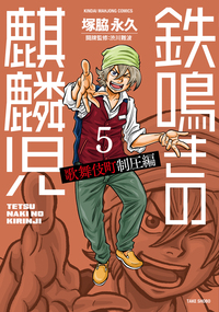 鉄鳴きの麒麟児 歌舞伎町制圧編(5)-電子書籍