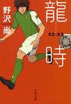 龍時(リュウジ)02─03-電子書籍