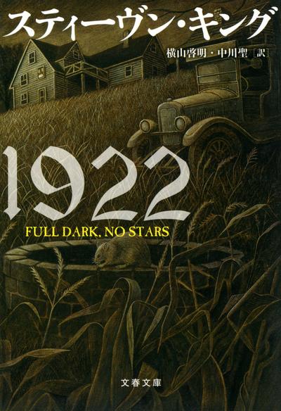 1922-電子書籍