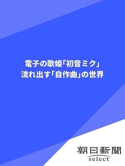 電子の歌姫「初音ミク」 流れ出す「自作曲」の世界拡大写真