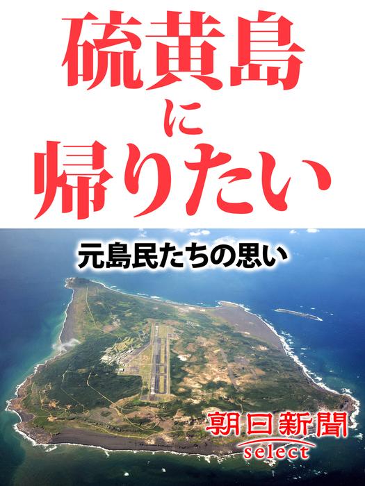 硫黄島に帰りたい 元島民たちの思い-電子書籍-拡大画像