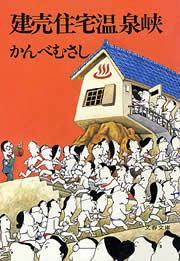 建売住宅温泉峡-電子書籍