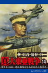 真・大東亜戦争(14)-電子書籍