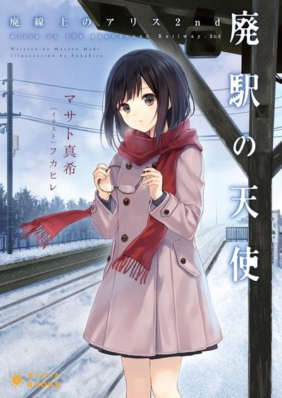 廃駅の天使 ―廃線上のアリス2nd―-電子書籍