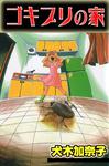 ゴキブリの家-電子書籍