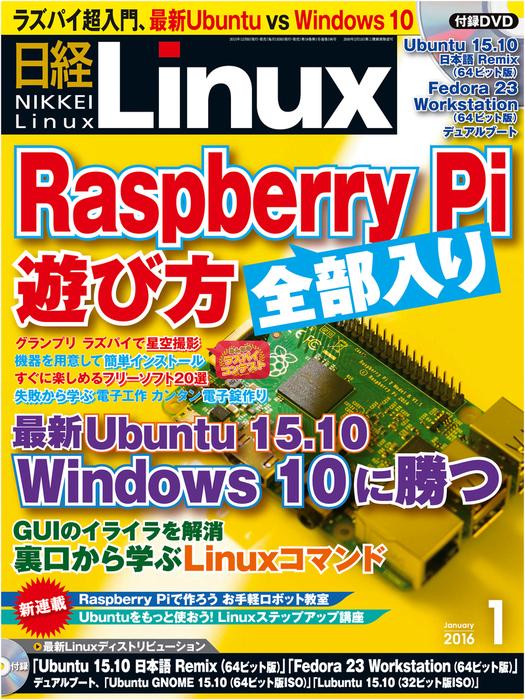 日経Linux(リナックス) 2016年 1月号 [雑誌]-電子書籍-拡大画像