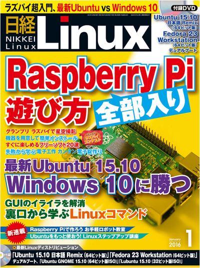 日経Linux(リナックス) 2016年 1月号 [雑誌]-電子書籍