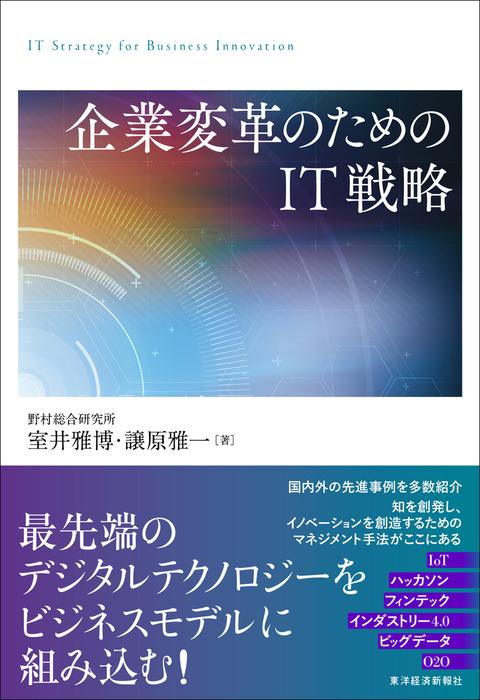 企業変革のためのIT戦略-電子書籍-拡大画像
