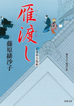 藍染袴お匙帖 : 2 雁渡し-電子書籍