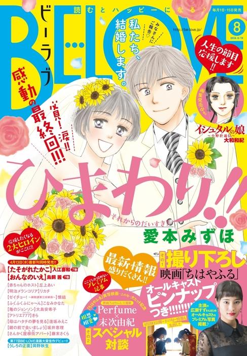 BE・LOVE 2016年8号4月15日号 [2016年4月1日発売]拡大写真