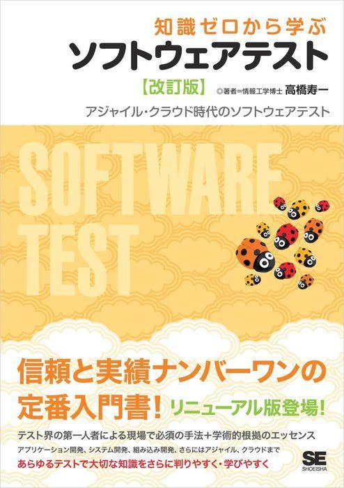 知識ゼロから学ぶソフトウェアテスト【改訂版】拡大写真