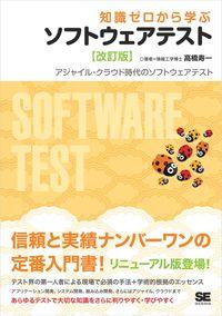 知識ゼロから学ぶソフトウェアテスト【改訂版】-電子書籍