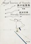 旅の短篇集 春夏-電子書籍