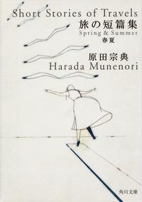 旅の短篇集 春夏