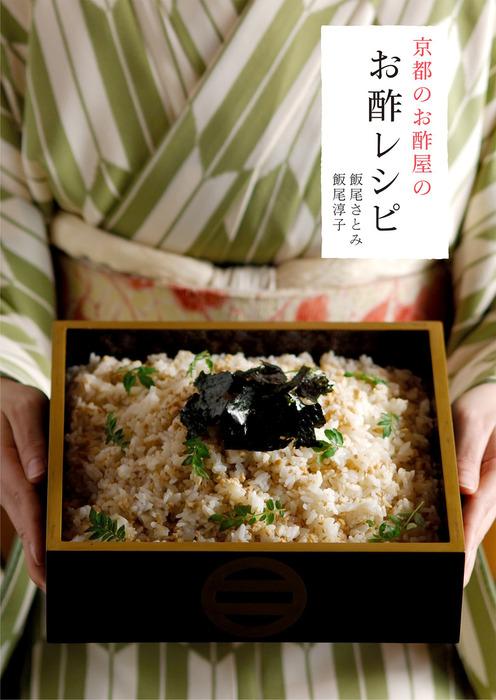 京都のお酢屋のお酢レシピ拡大写真