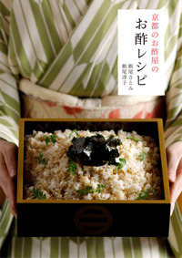 京都のお酢屋のお酢レシピ-電子書籍