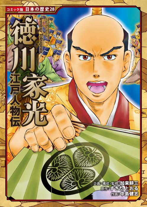 コミック版 日本の歴史 江戸人物伝 徳川家光拡大写真