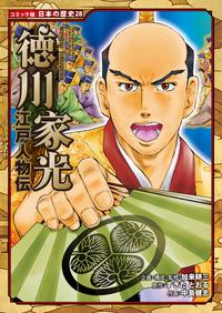 コミック版 日本の歴史 江戸人物伝 徳川家光
