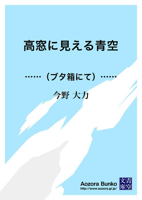 高窓に見える青空 ……(ブタ箱にて)……拡大写真