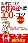 読むだけで自律神経が整う100のコツ 決定版-電子書籍