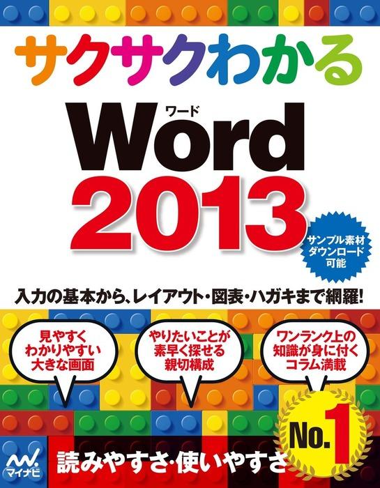 サクサクわかる Word 2013拡大写真