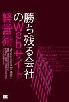 勝ち残る会社のWebサイト経営術-電子書籍