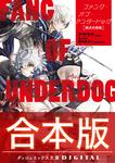 【合本版】ファング・オブ・アンダードッグ 全4巻-電子書籍