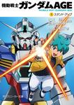 機動戦士ガンダムAGE(1) スタンド・アップ-電子書籍