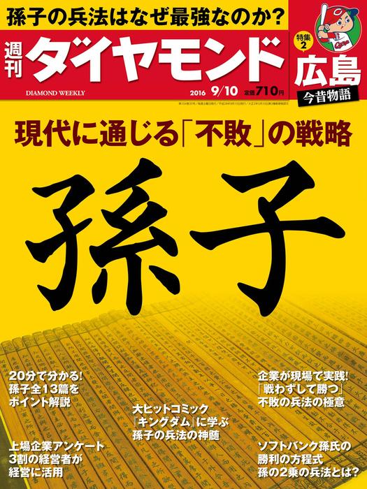 週刊ダイヤモンド 16年9月10日号-電子書籍-拡大画像
