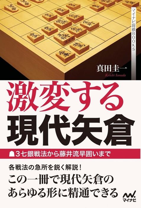 激変する現代矢倉 ~▲3七銀戦法から藤井流早囲いまで~-電子書籍-拡大画像