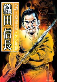 織田信長 (3)-電子書籍