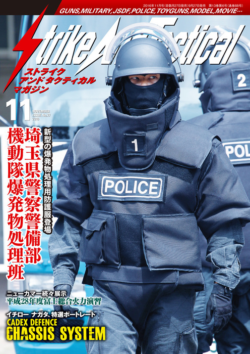 Strike And Tactical 2016年 11月号-電子書籍-拡大画像