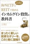 海外ETFとREITで始める インカムゲイン投資の教科書-電子書籍