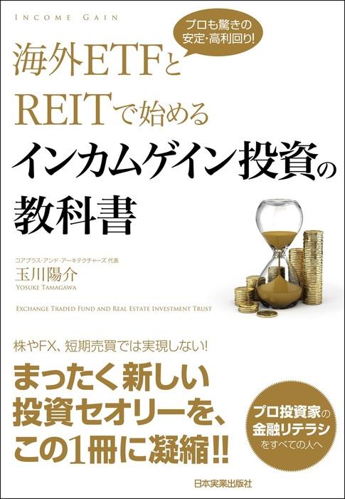 海外ETFとREITで始める インカムゲイン投資の教科書拡大写真