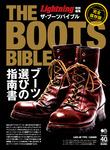 Lightning特別編集 ザ・ブーツバイブル-電子書籍