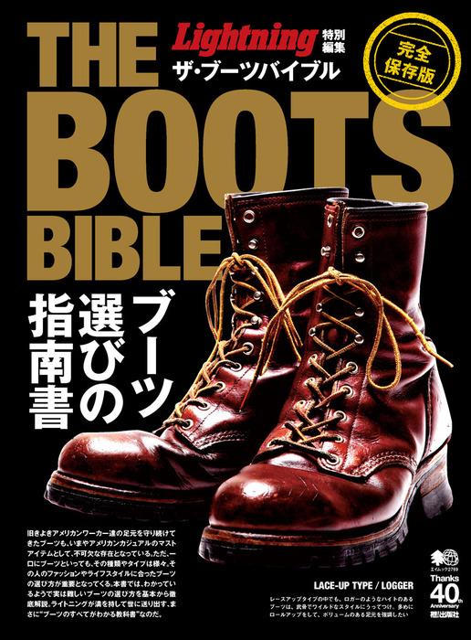 Lightning特別編集 ザ・ブーツバイブル-電子書籍-拡大画像