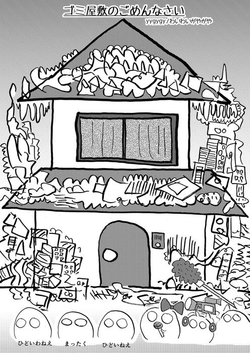 ゴミ屋敷のごめんなさい-電子書籍-拡大画像