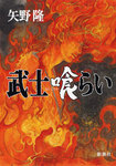 武士喰らい-電子書籍